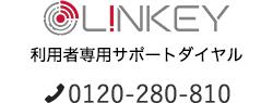 リンキー利用者専用ダイヤル 0120-280-810