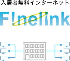 入居者無料インターネット F!nelink
