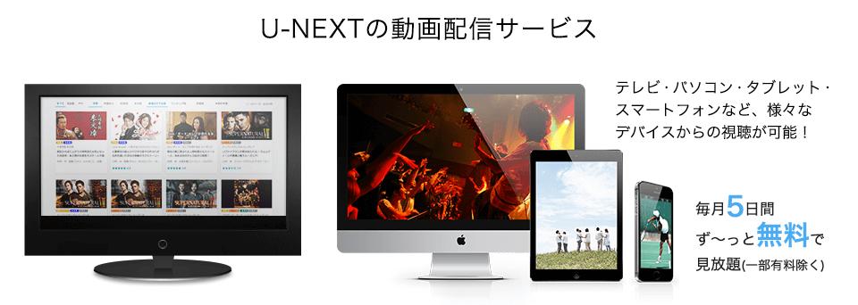 U-NEXTの動画配信サービス