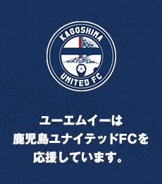 ユーエムイーは鹿児島ユナイテッドFCを応援しています。