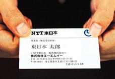 NTT東日本 東京事業部