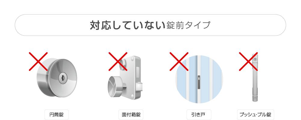 対応していない錠前タイプ画像