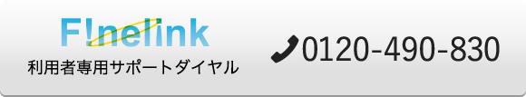 Finelink利用者専用サポートダイヤル 0120-490-830