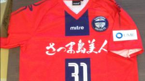 鹿児島ユナイテッドFC2