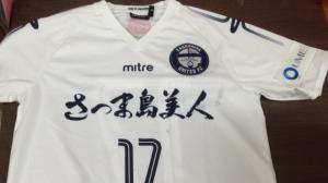 鹿児島ユナイテッドFC3