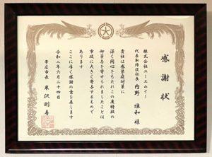 米沢則寿帯広市長よりいただきました感謝状